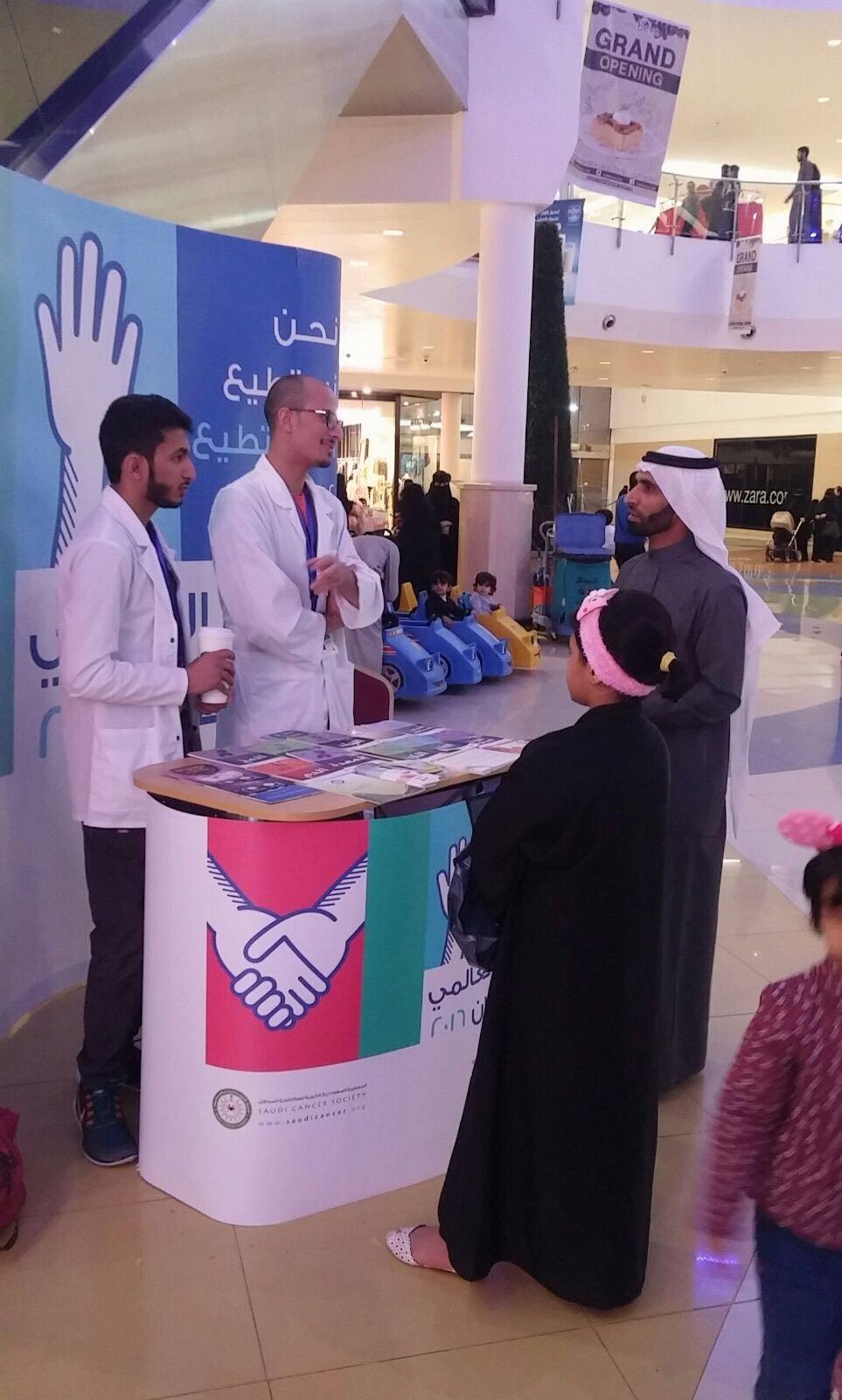 World Cancer Day 2016: Saudi Cancer Society at the Hayat Mall.jpg
